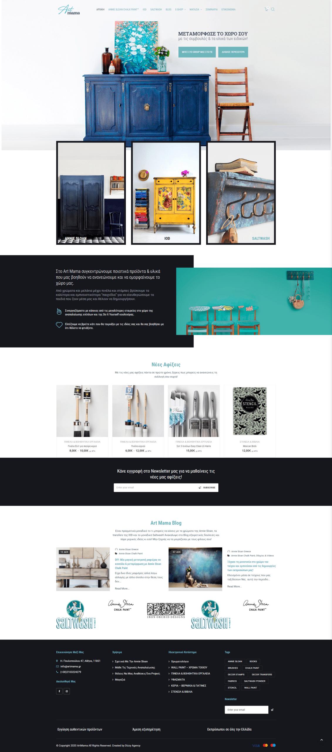 Το Artmama επιλέγει Dizzy για την ανάπτυξη του ηλεκτρονικού καταστήματος & το digital marketing της εταιρείας! 17