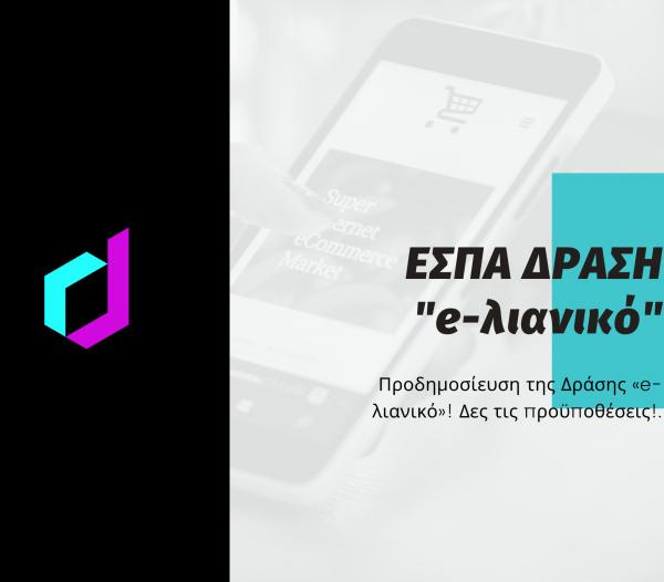 """ΕΣΠΑ """"e-lianiko"""" – Προδημοσίευση της δράσης για την επιχορήγηση eshop"""