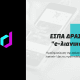 """ΕΣΠΑ """"e-lianiko"""" - Προδημοσίευση της δράσης για την επιχορήγηση eshop 1"""